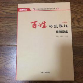 百姓依法维权案例读本 (社区版)