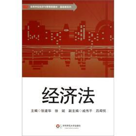 基础课系列·高等学校经济与管理类教材:经济法