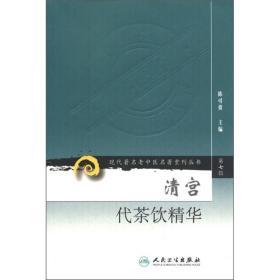 清宫代茶饮精华(现代著名老中医名著重刊丛书)