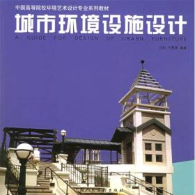 【二手包邮】城市环境设施设计 王昀 王菁菁 上海人民美术出版社