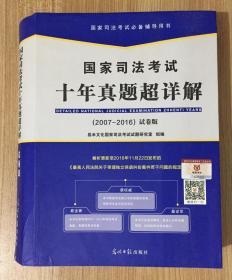 国家司法考试十年真题超详解(2007-2016)试卷版 9787519411220