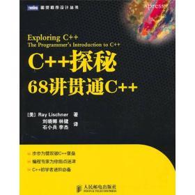 送书签lt-9787115242273-图灵程序设计丛书:C++探秘:68讲贯通C++