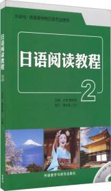 日语阅读教程2