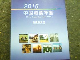 2015中国粮食年鉴