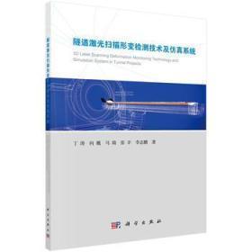 隧道激光扫描形变检测技术及仿真系统