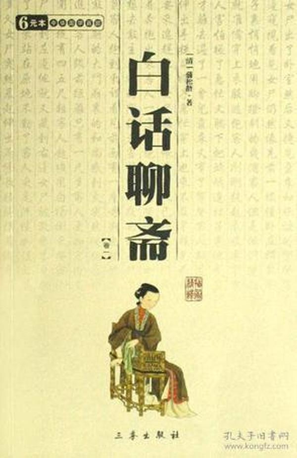 中华国学百部:白话聊斋(上下)