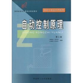自动控制原理 高国燊 华南理工大学出版社 9787562332114