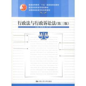 二手行政法与行政诉讼法(第三版)胡锦光 刘飞宇中国人民大学出?