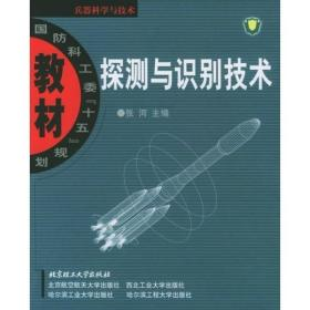 探测与识别技术张河北京理工大学出版社9787564004149