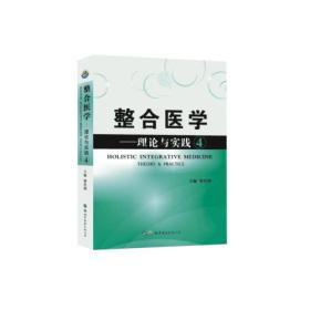 整合医学-理论与实践4