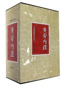 黄帝内经(全新校勘精注今译版 套装共4册)