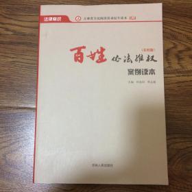 百姓依法维权案例读本 (农村版)