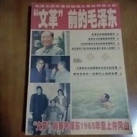 """""""文革""""前的毛泽东"""