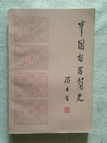 中国哲学简史(冯友兰/著)【大32开 85年一印 看图见描述】