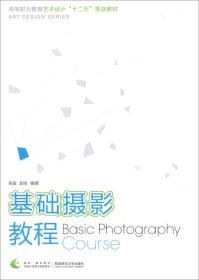 """基础摄影教程/高等职业教育艺术设计""""十二五""""规划教材"""