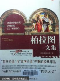 柏拉图文集:经典书柜影响世界历史进程的经典文献