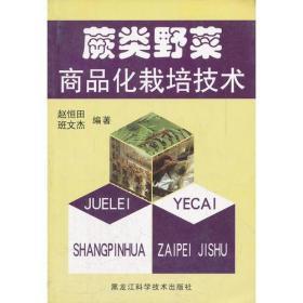 蕨类野菜商品化栽培技术