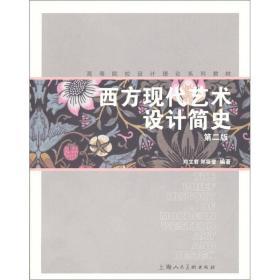 高等院校设计理论系列教材:西方现代艺术设计简史(第2版)