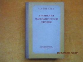 数学物理方程 (精装外文版)