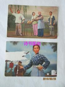 明信片:革命现代京剧《沙家浜》两张——第二场《转移》及第四场《智斗》