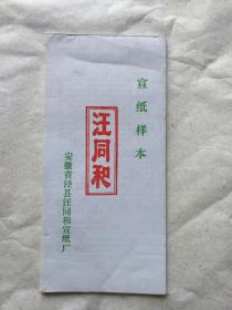 汪同和宣纸样本(三十多种)