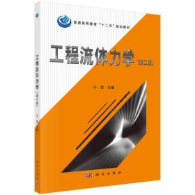 工程流体力学(第2版)/于萍/普通高等教育十二五规划教材于萍