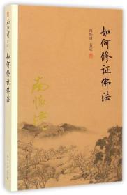 南怀瑾作品集(新版):如何修证佛法