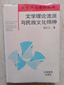 文学流派与民族文化精神