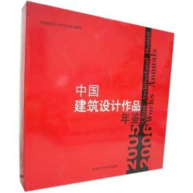 中国建筑设计作品年鉴