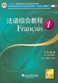 法语综合教程:学生用书