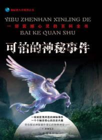 探秘者大开眼界丛书:可怕的神秘事件