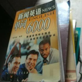 新闻英语单诃6000