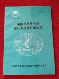 湖南香花岭有色稀有多金属矿床地质