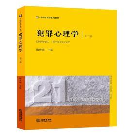 犯罪心理学(第三版)9787519714727