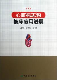 心脏标志物:临床应用进展(第2版)