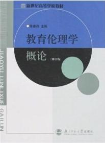 教育伦理学概论(修订版) 李春秋 9787303031856