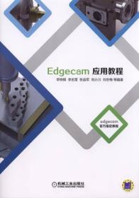 Edgecam应用教程