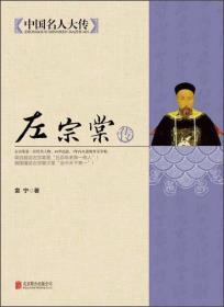 中国名人大传:左宗棠传