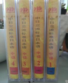 中日交流标准日本语中级1套4盘磁带