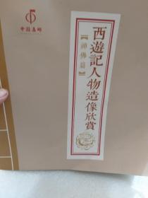 中国集邮《西游记人物造像欣赏》(神佛篇)一册