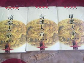 康熙大帝(3卷全)