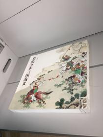 彩绘全本三国演义 ( 线装 全一册) 【一版一印 95品+ 自然旧 实图拍摄 收藏佳品】