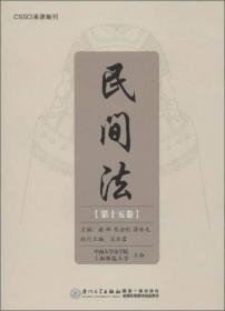 民间法(第十五卷)