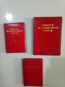 中共九大,十大,政治学习文件(三本无涂改不缺页,合售260元,)