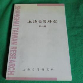 上海台湾研究(第八辑)
