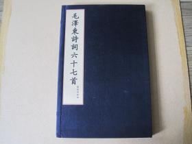 《毛主席诗词六十七首》,泥活字版蓝印,黄锦面封面封底