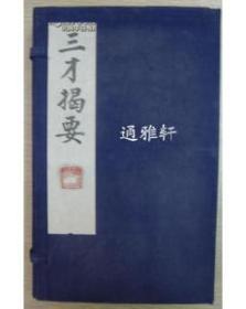 三才揭要 (16开线装 全一函七册)