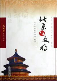 北京与文明