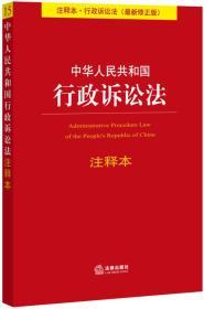 中华人民共和国行政诉讼法(注释本·行政诉讼法 最新修正版)