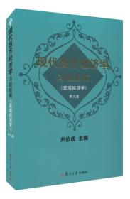 现代西方经济学习题指南(宏观经济学 第9版)9787309129014
